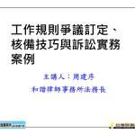 1017(五)工作規則爭議訴訟實務案例與訂定、核備技巧