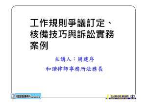 工作規則爭議訂定、核備技巧與訴訟實務案例_頁面_1