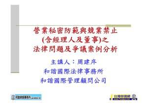 營業秘密防範與競業禁止(含經理人及董事)之法律問題及爭議案例分析_頁面_1