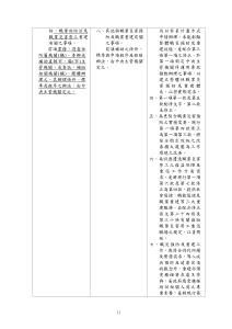 職災勞工保護法草案_頁面_11