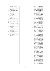 職災勞工保護法草案_頁面_13