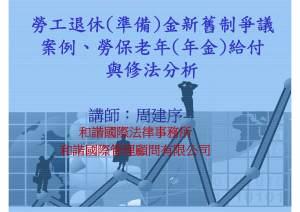 103封面勞工退休(準備)金新舊制爭議案例、勞保老年(年金)給付與修法分析