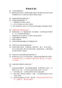 勞動檢查Q&A_頁面_1