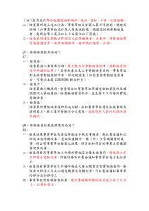 勞動檢查Q&A_頁面_2