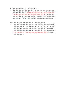 勞動檢查Q&A_頁面_3