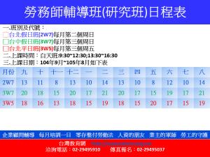 104勞務師輔導班(研究班)日程表