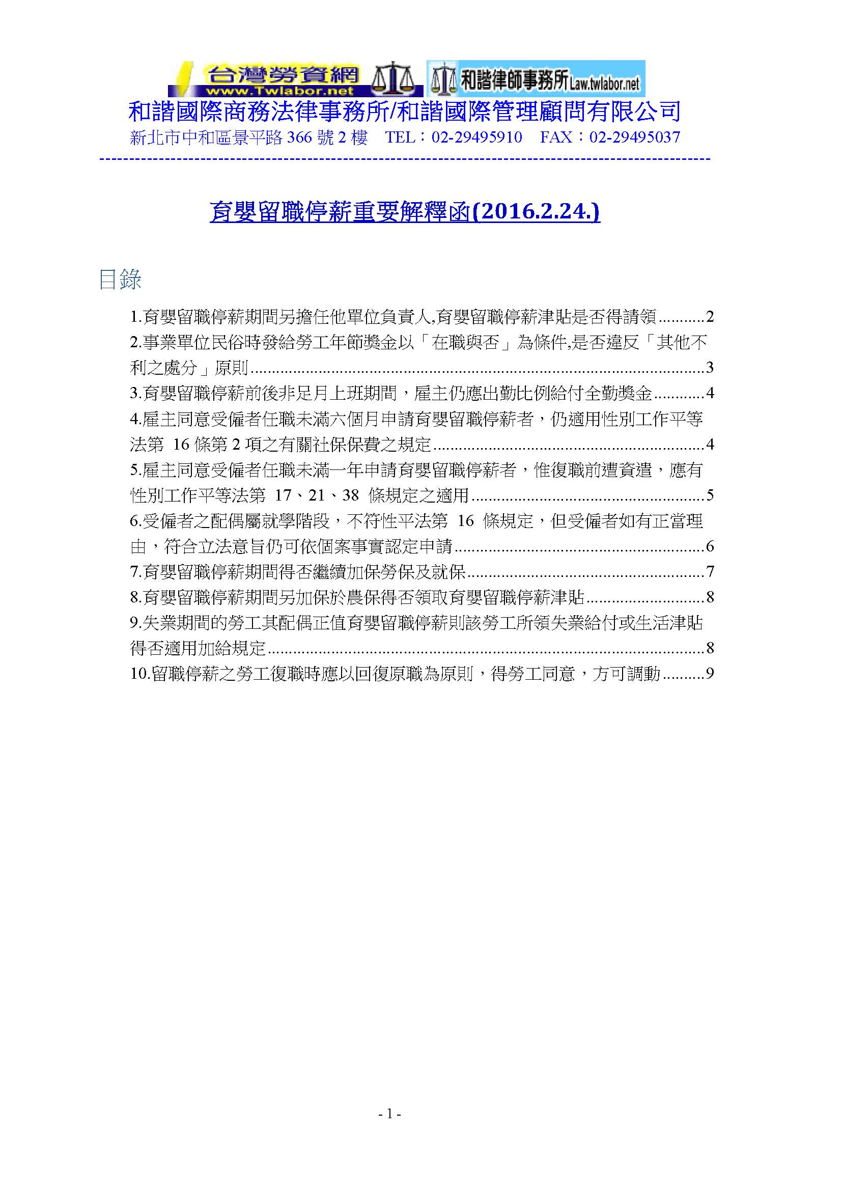 1050225育嬰留職相關解釋函_頁面_01