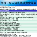 105年人資法律讀書會課表
