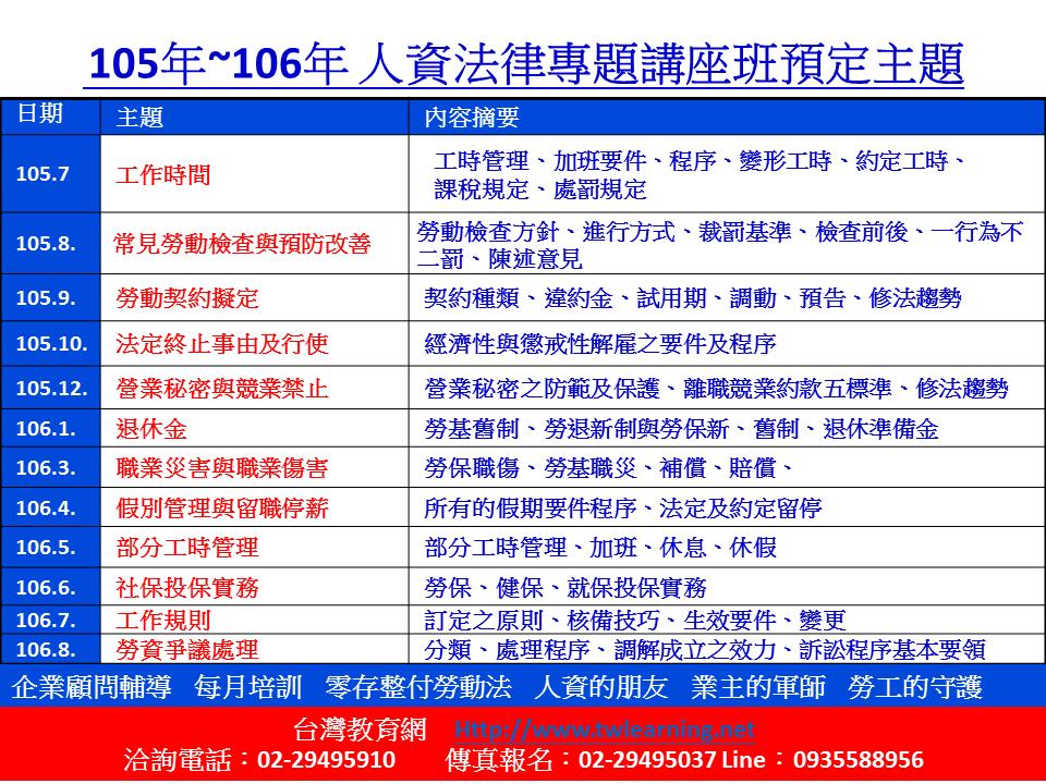 105~106主題及日程表
